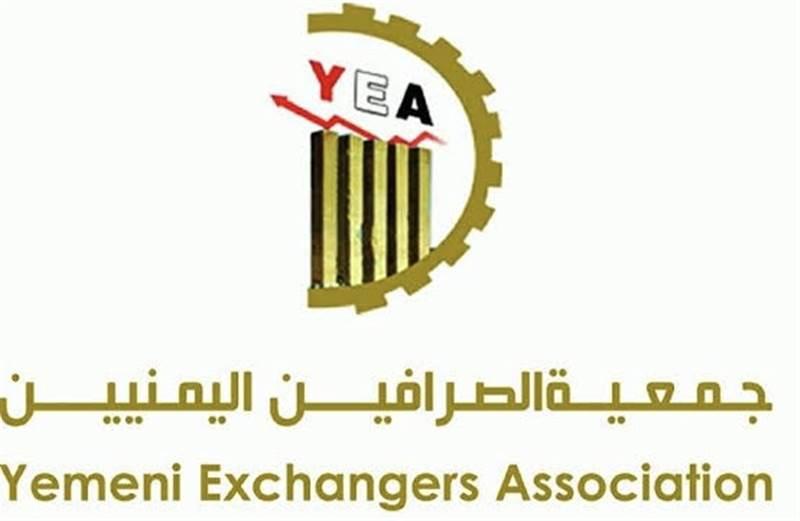 جمعية الصرافين تعلن اتخاذ إجراء جديد بسبب استمرار انهيار العملة